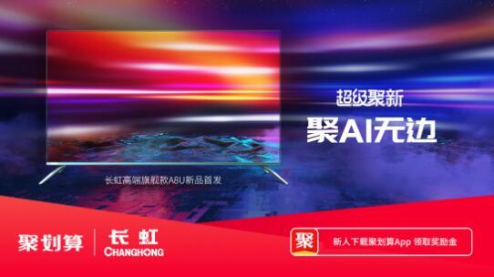 长虹电视X天猫聚划算超级聚新,超薄AI全面屏电视旗舰首发