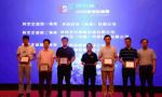 网络安全方面再突破!平安科技获中国网络安全技能赛新殊荣