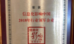 AI新秀企业——灵羚科技荣获2018中国信息化创新发展大会多项大奖