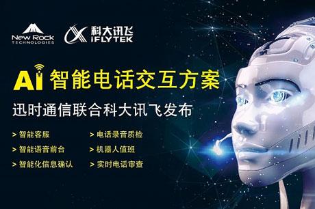 """迅时与讯飞联合发力""""AI智能电话交互"""""""