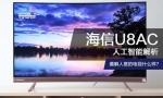 善解人意的电视该是什么样的?海信U8人工智能解析