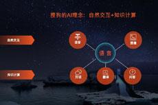 直击甦盛典:王小川预言强人工智能到来