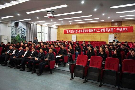 重庆交通大学中科曙光大数据与人工智能菁英班正式开班