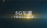 5G手机即将到来,问题也来了,现在我们用的4G手机要全部淘汰?