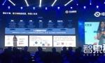国家AI基础资源平台正式落地 云从提出AI L1-L5等级划分