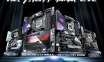 华硕Z390主板助力英特尔第九代酷睿处理器京东首发
