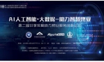 AI人工智能·大数据助力智慧物业 爱泊车推动智慧物业行业发展