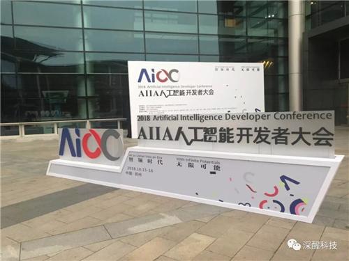 深醒科技携手AIIA共建『人工智能智能安防技术联合实验室』