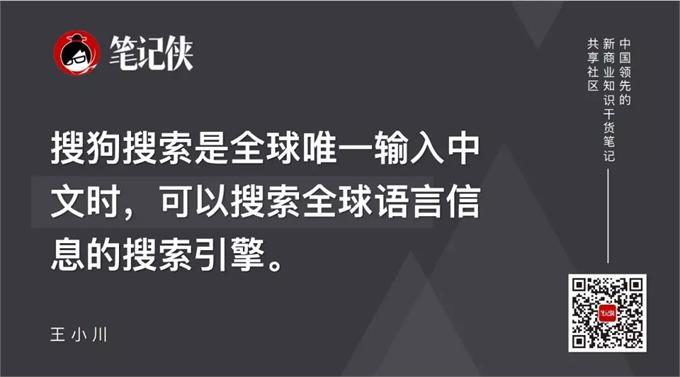 王小川:机器掌握语言,强人工智能时代就来了