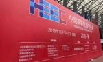 """清帆科技首秀2018高等教育博览会,""""AI+教育""""产品引关注!"""
