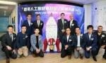 阿里和商汤共建的HKAI Lab本月正式运营 七家企业入驻