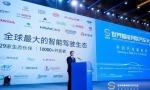 2018世界智能网联汽车大会闭幕 北京将率先建设5G车联网