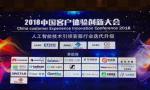 """小水智能携王牌方案""""在2018中国客户体验创新大会""""崭露头角"""