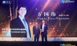 平安科技方国伟获IDC中国数字化转型10大人物 平安云开启数字化变奏曲