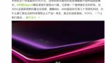 赵丽颖同款荣耀Magic2预约开启 全球首款AI六摄手机将至