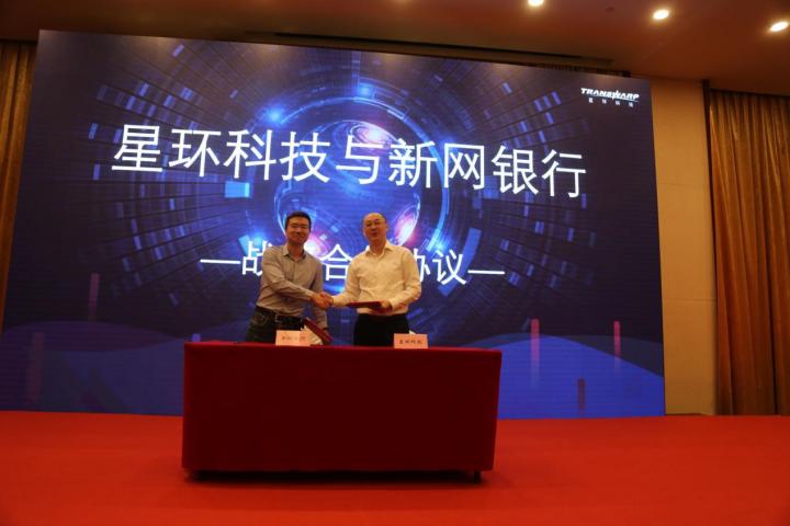 星环科技与新网银行达成合作,推进金融数字化转型