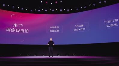 重新定义偶像级美颜自拍 联想发布首款AI四摄手机S5 Pro