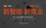 """全球智能化商业峰会亮相鹏城,助力企业抢占""""智""""高点"""