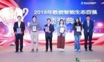 2018数据智能生态系统峰会在京举行,曙光斩获两项大奖