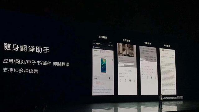 网易有道助力华为Mate20手机引领AI翻译新突破