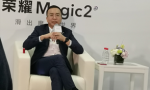 荣耀Magic2全新升级 总裁赵明说出了未来人工智能的三个层次方向