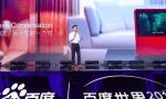 李彦宏:百度仍将聚焦AI 明年量产L4级自动驾驶乘用车