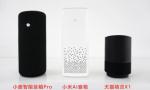 小米AI音箱天猫精灵X1小度智能音箱Pro评测对比:音乐控更推荐小度