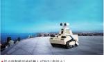 AI时代下 优必选将引领智能安防机器人的技术浪潮