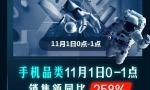 """京东双十一首日一小时战报出炉:""""五大手机厂牌""""成绩喜人!"""