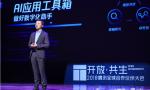 腾讯AI应用生态合作伙伴计划,共建新场景和新模式