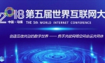 第五届世界互联网大会进入倒计时,AI客房、5G网络亮相乌镇