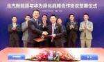 华为与北汽新能源签署协议,共同推动中国智能网联汽车产业化进程