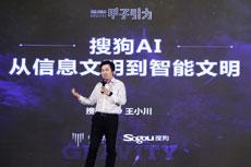 王小川论道甲子引力大会:时代更迭 机器需主动适应人类语言