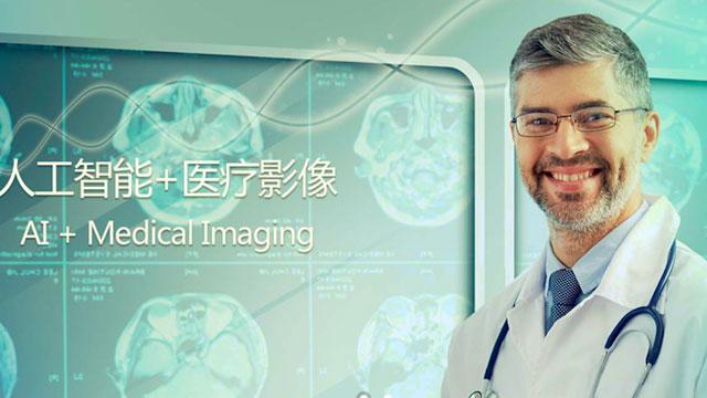 专注AI辅助医疗影像诊断,医准智能完成4500万元A轮融资