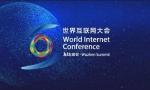 乌镇世界互联网大会:物联网、人工智能和5G建设将会是重点