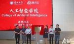 深圳大学与腾讯共建人工智能学院揭牌,全广东第一家