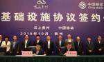 中国移动与云上贵州签署基础设施协议 助力 iCloud中国内地业务提升体验