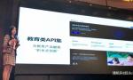 """2018乌镇双创峰会:清帆科技深度解读""""AI+教育""""实现路径"""