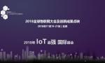 百度i账户+百度搜索+AI智能预约门票系统助力2018全球物联网大会