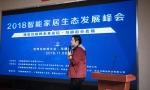 世界互联网大会 德施曼发布小嘀V5 专业级智能锁正式进入千元时代