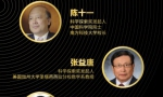 """激励青年人探索未来 马化腾联手14位科学家发起""""科学探索奖"""""""