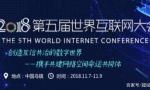 百度智能产品亮相第五届世界互联网大会