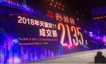 天猫双十一收官:交易额达到2135亿,物流订单破10亿