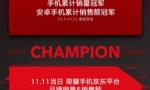 荣耀手机2018双11大满贯:天猫三冠!京东四冠!三超苹果!
