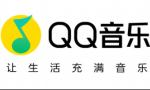 "QQ音乐斩获2018全球卓越成就奖""年度最佳娱乐产品""大奖"