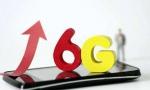 工信部:6G概念研究今年已启动 下载速度每秒1TB