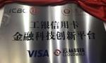 云从科技与中国工商银行共建金融科技创新平台