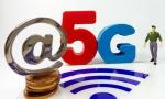 上海2020年底5G将率先开展商用 规模部署1万个5G基站