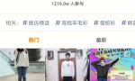 """荣耀手环4系列刷屏快手,短视频营销也可以""""不一样"""""""