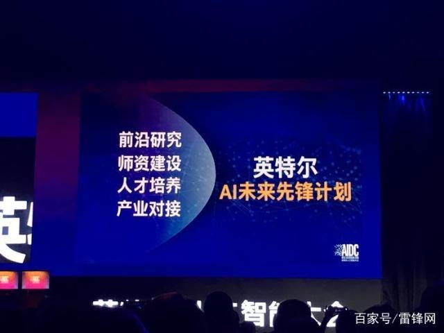 英特尔AIDC大会:向AI开发者敞开怀抱,更加注重生态搭建